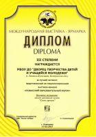 Дипломы с Кузбасского образовательного форума — 2017 г. Ленинска-Кузнецкого