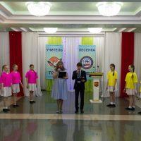 Награждение на конкурсах Лесенка успеха и Учитель года 2018