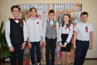 Победители конкурса «Строка опалённая войной» - 5-8 классы