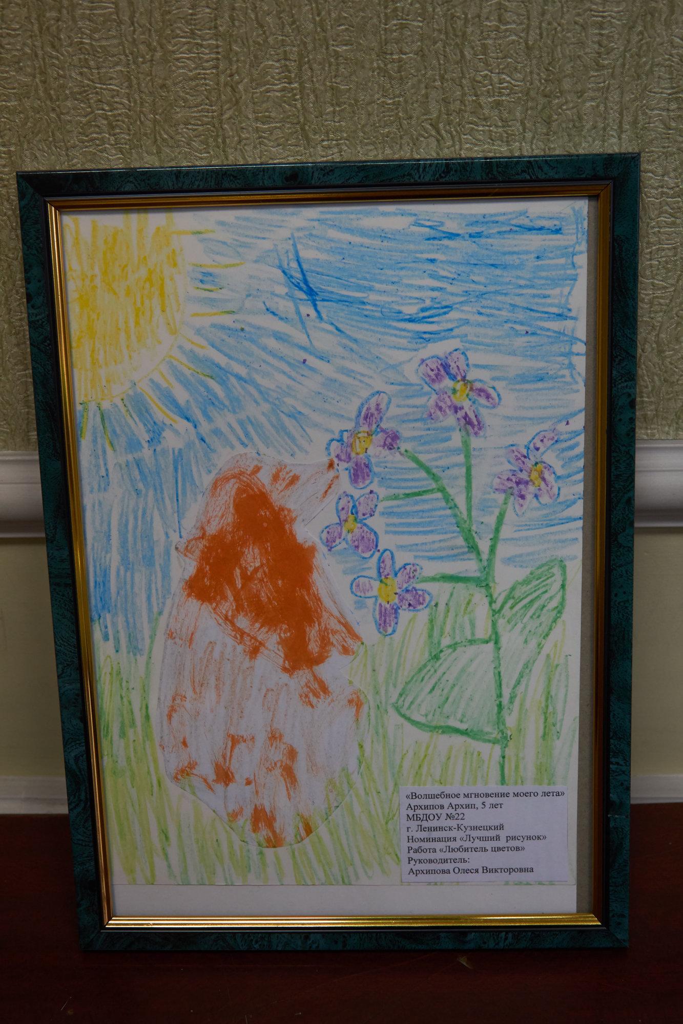 МБДОУ 22 Любитель цветов