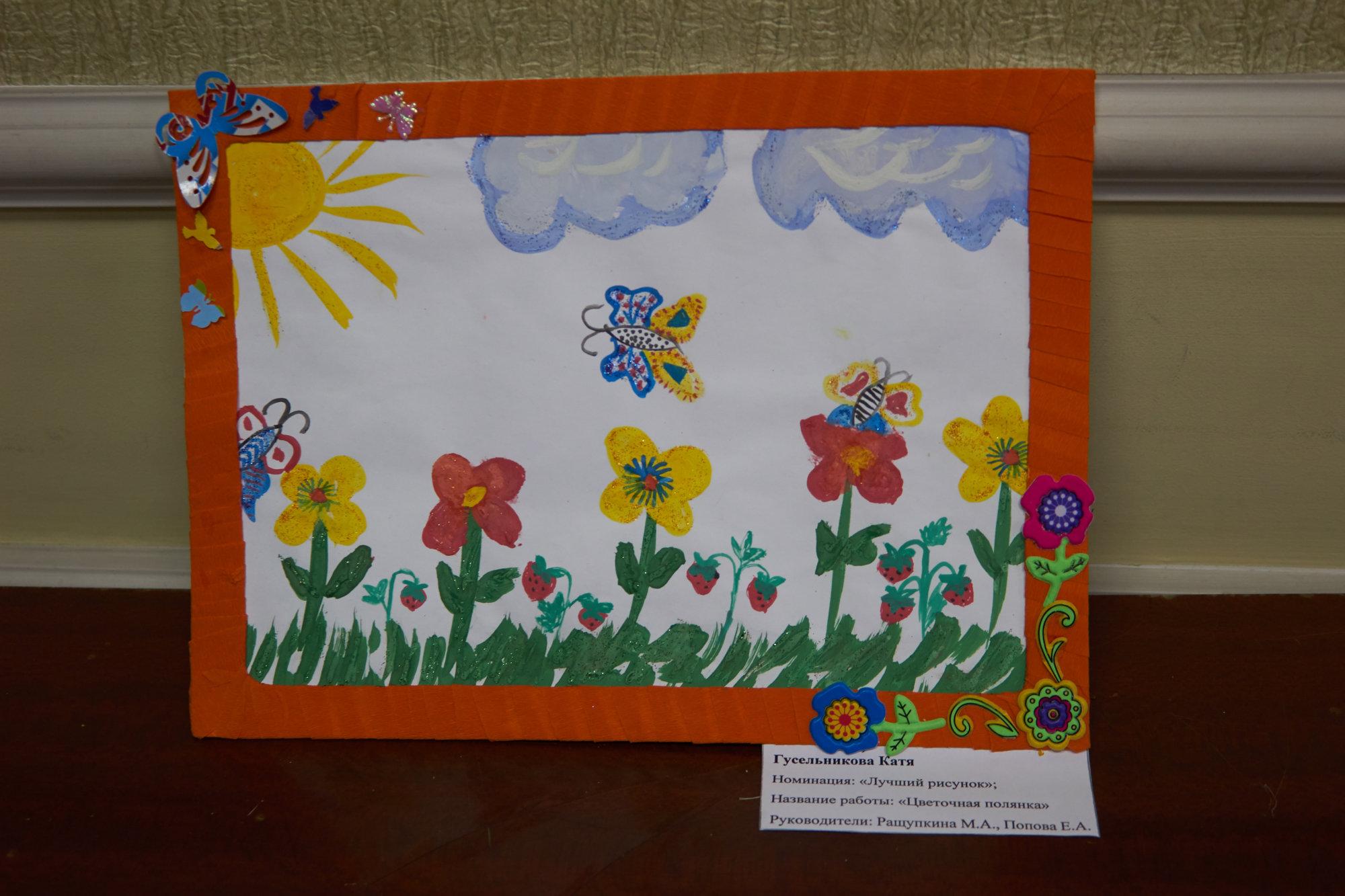 МБДОУ 49 Цветочная полянка