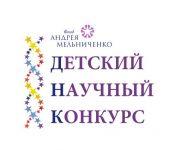Определены финалисты ДНК Фонда Андрея Мельниченко