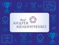 Стартовала регистрация участников интернет-олимпиады Фонда Андрея Мельниченко