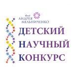 Стартовал III Детский научный конкурс Фонда Андрея Мельниченко